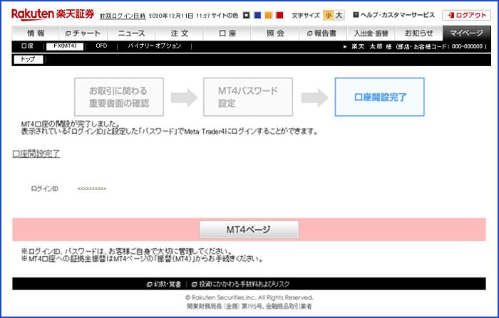 証券 id 楽天 ログイン